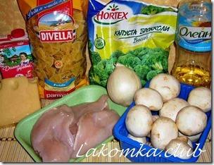 Паста фарфалле с курицей, брокколи и грибами в соусе Фондю Эмменталь 1