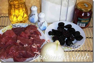 говядина с черносливом (2)