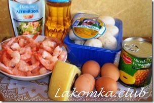 Салат из креветок с грибами и ананасом Нежность (2)