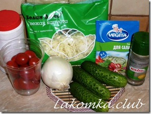 салат из капусты и огурцов с помидорами (3) (1)