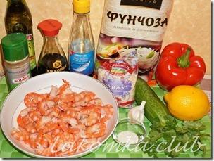 Салат Фунчоза с креветками (3) (1)