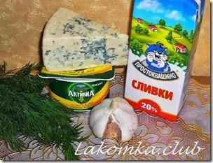 соус из сыра с плесенью (3)